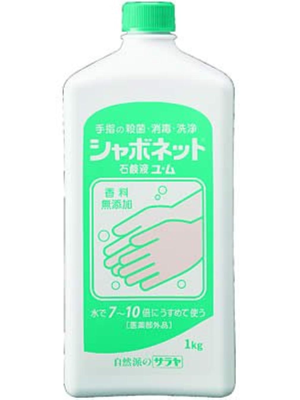 もっともらしいトラフィックやさしいシャボネット 石鹸液 ユ?ム 1kg ×3個セット