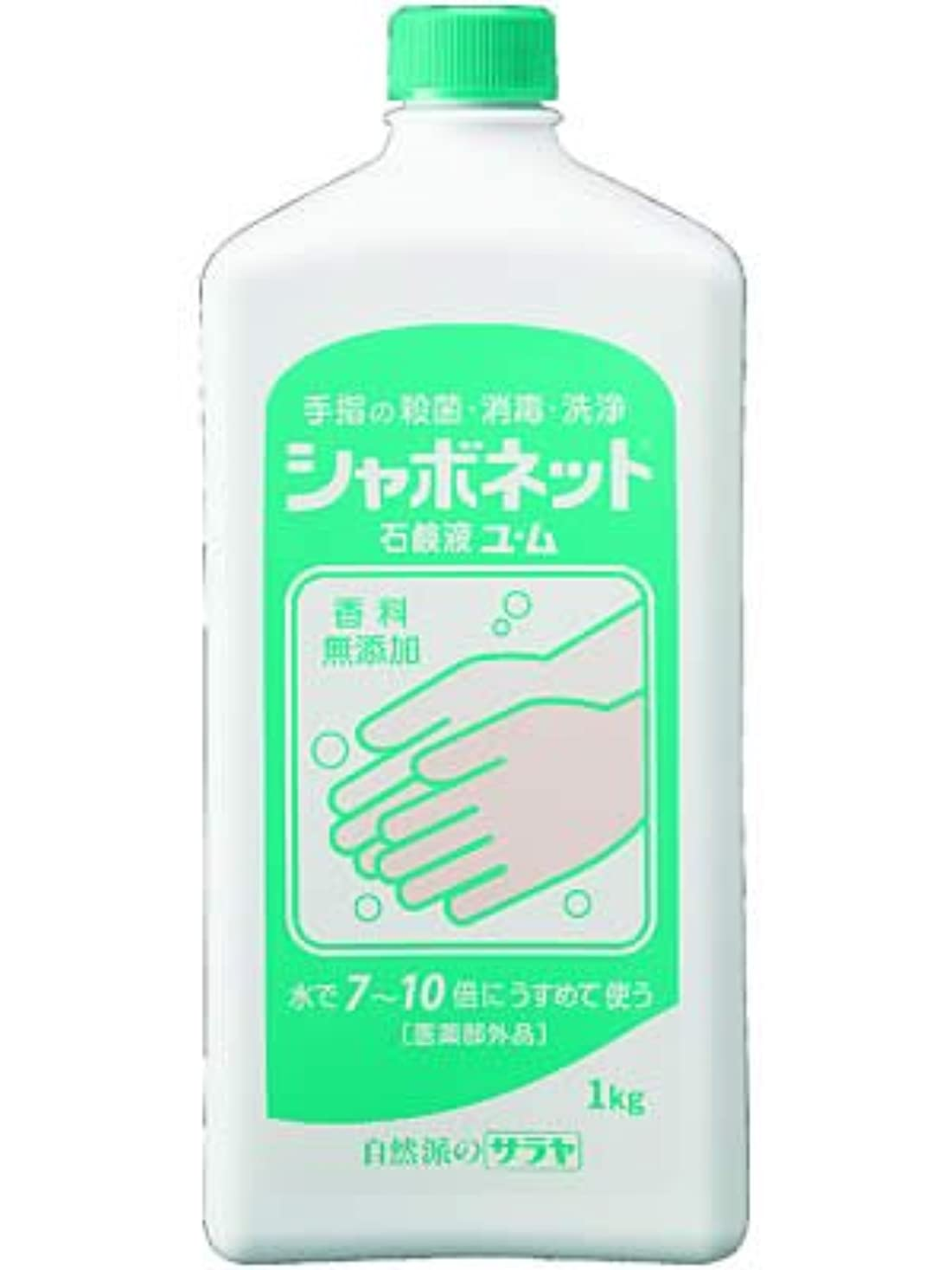 二度道路簡略化するシャボネット 石鹸液 ユ?ム 1kg ×3個セット