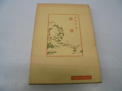 緯書 (1969年) (中国古典新書)
