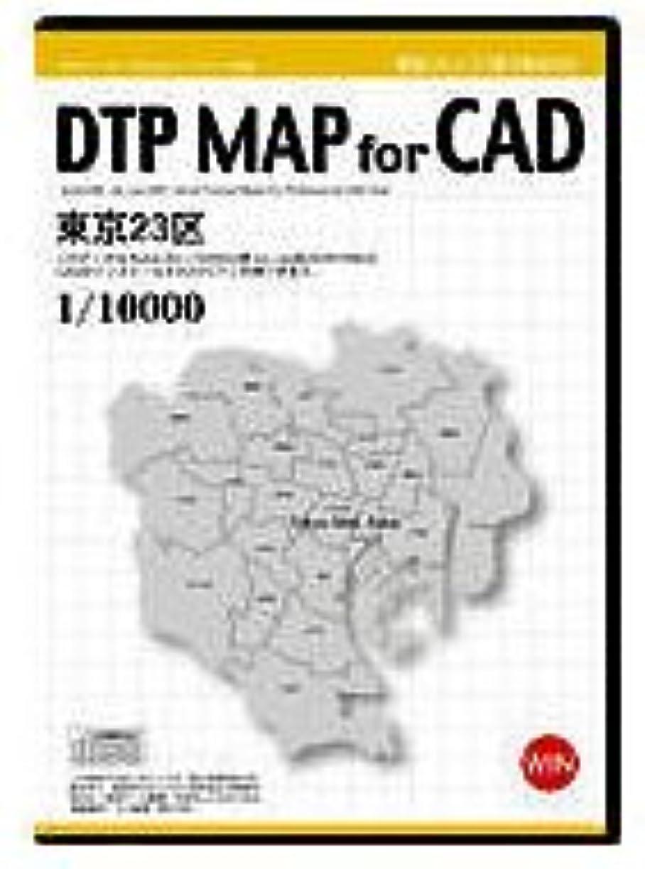 転送優先権アナニバーToo DTP MAP FOR CAD 東京23区