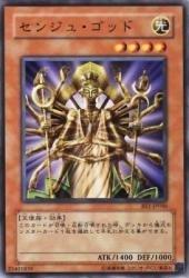 センジュ・ゴッド 【N】 BE1-JP046-N [遊戯王カード]《ビギナーズエディション1》