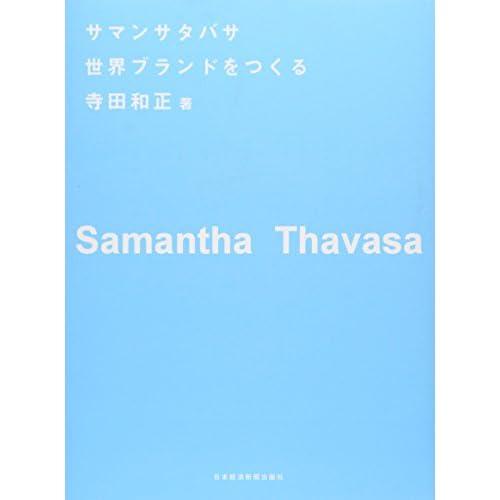 サマンサタバサ 世界ブランドをつくる