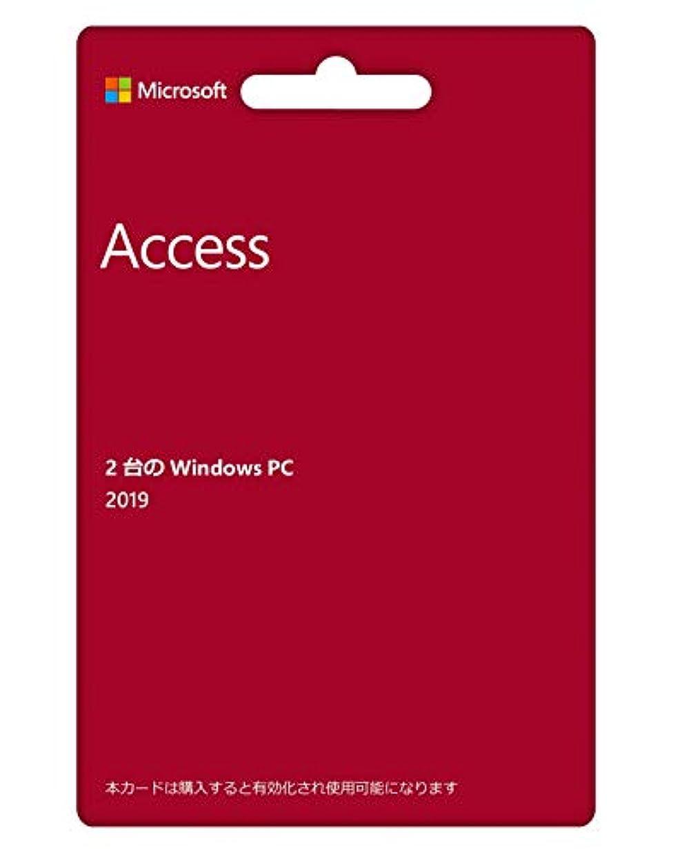 過言嬉しいですハイライトMicrosoft Access 2019(最新 永続版)|カード版|Windows10|PC2台