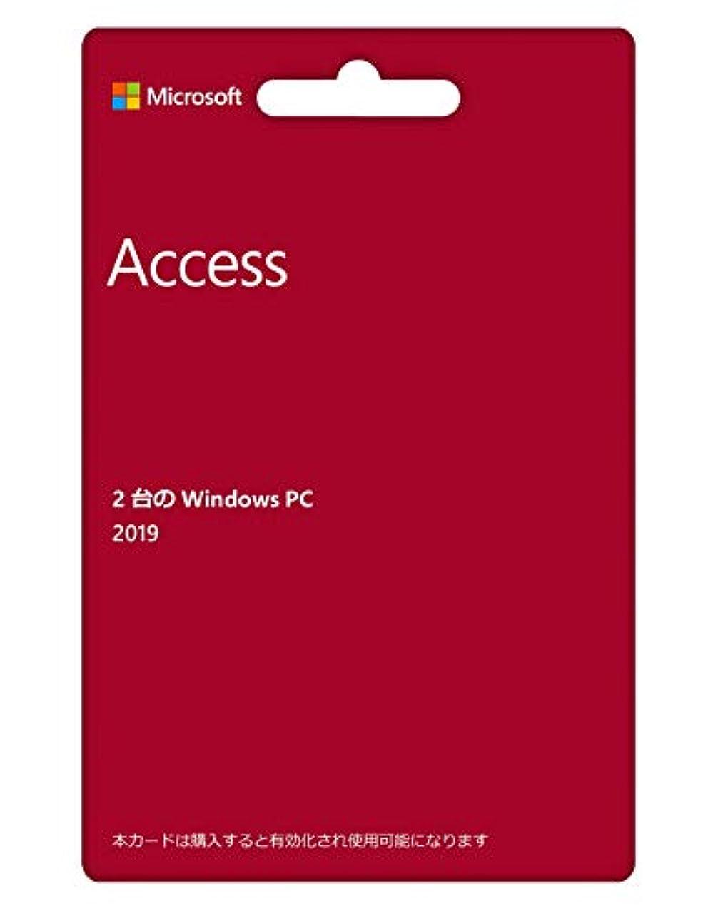 羨望大きなスケールで見ると散文Microsoft Access 2019(最新 永続版)|カード版|Windows10|PC2台