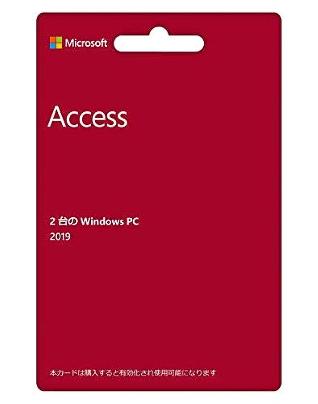 リーマウスピースバブルMicrosoft Access 2019(最新 永続版)|カード版|Windows10|PC2台