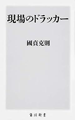 現場のドラッカー (角川新書)