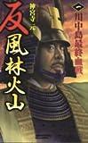 反 風林火山〈1〉川中島最終血戦 (歴史群像新書)