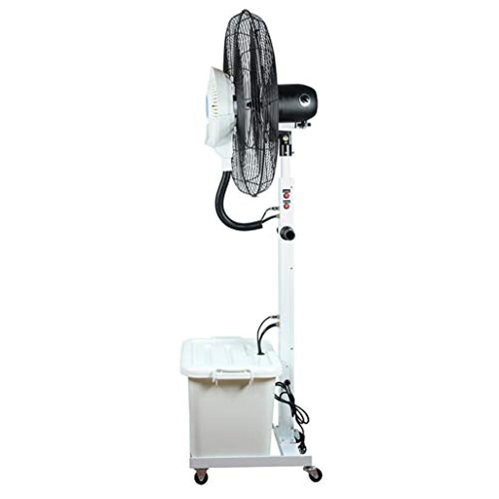 シーサイド転倒励起扇風機 ミストファンモバイルアトマイゼーションスタンドファン、振動冷却ミスト加湿器付き調節可能なスピードミスト冷却ファン、屋外用ホワイトアウトドアパワー260W 省エネ (Size : 75cm)