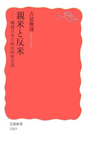 親米と反米―戦後日本の政治的無意識 (岩波新書)の詳細を見る