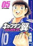 キャプテン翼GOLDENー23 05 (ヤングジャンプコミックス)