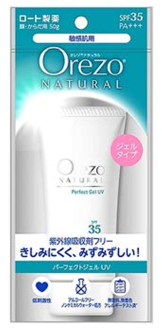 サーバむき出し失態ロート製薬 Orezo オレゾ ナチュラル パーフェクトジェルUV SPF35 PA+++ (50g) 顔?からだ用 日やけ止め 敏感肌用 ジェルタイプ