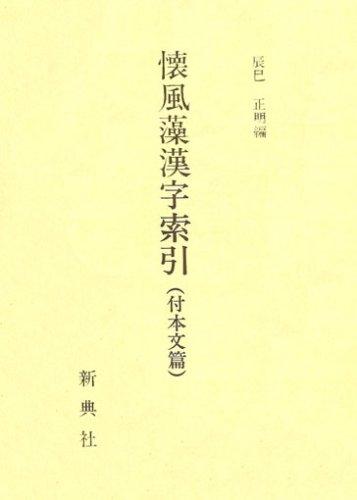 懐風藻漢字索引 (1978年)