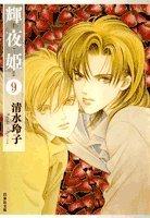 輝夜姫 第9巻 (白泉社文庫 し 2-24)の詳細を見る