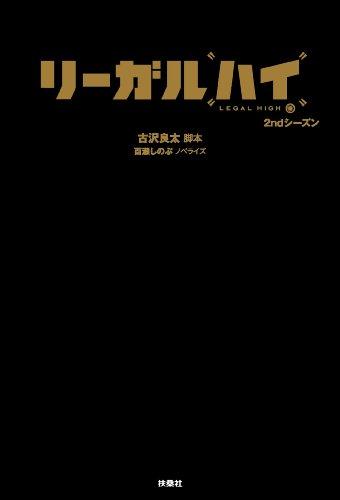リーガル・ハイ 2ndシーズン (フジテレビBOOKS)