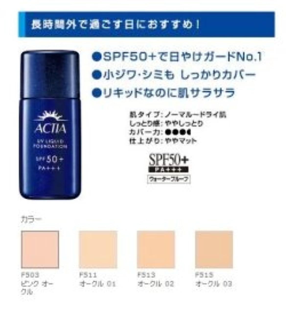 減らすトリム強調するAVON エイボン アクティア UV リキッド ファンデーションEX 30ml F503 ピンクオークル