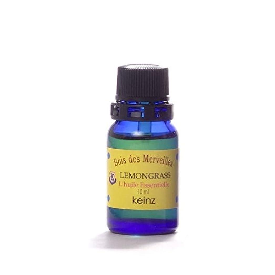 放射するどこにも炭素keinzエッセンシャルオイル「レモングラス10ml」 ケインズ正規品 製造国アメリカ 完全無添加精油 人工香料は使っていません。