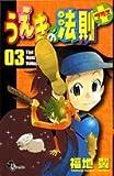 うえきの法則プラス 03 (少年サンデーコミックス)