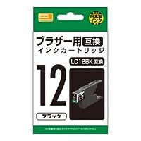 PPC ブラザー用 LC12BK互換 インクカートリッジ ブラック PP-BLC12BK