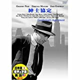 グレゴリー 雑貨・ホビー・インテリア CD・DVD・Blu-ray DVD グレゴリー・ペック 紳士協定 DVD [並行輸入品]