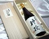 春鹿 純米大吟醸 斗瓶囲い生原酒 神授(かむさずけ) 2018 高級ギフトパッケージ入り 1.8L
