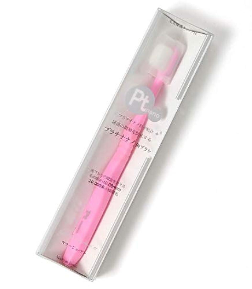 レンダーステージ下に向けますプラチナナノ歯ブラシ manmou ピンク ブラック 女性用 【安心の日本製】白金ナノ粒子 (ピンク)