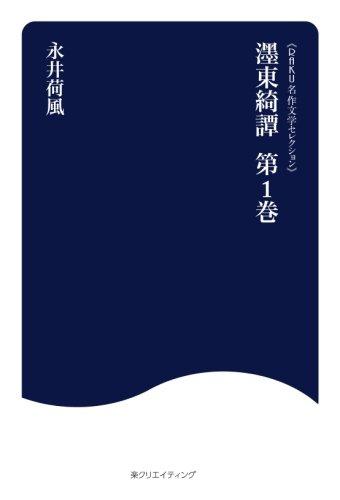 濹東綺譚 第1巻
