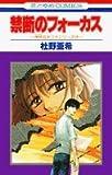 禁断のフォーカス / 杜野 亜希 のシリーズ情報を見る