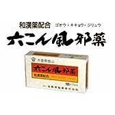 【指定第2類医薬品】六こん風邪薬 18カプセル