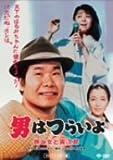 第31作 男はつらいよ 旅と女と寅次郎 HDリマスター版 [DVD]