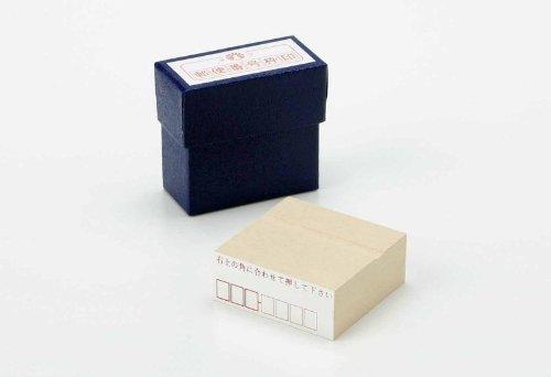 郵便番号 枠印/郵便番号/スタンプ/ゴム印