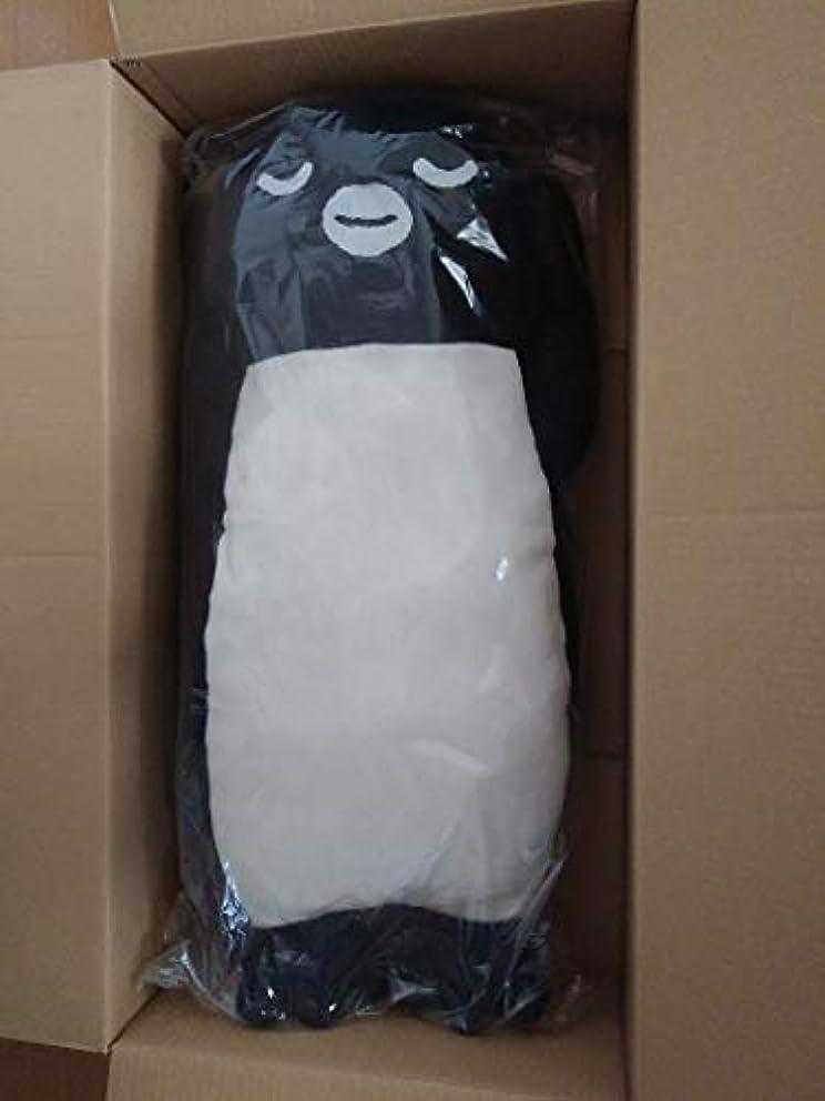 満州未払い正規化Suica ペンギン 特大サイズ 抱き枕