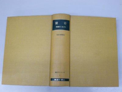 接着―理論と応用 (1959年) (高分子シリーズ〈第1〉)