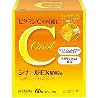 【第3類医薬品】シナールEX顆粒e 60包 ×7