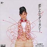 恋したらデリカシー (MEG-CD)