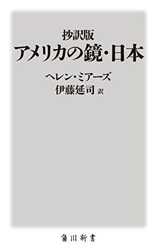 抄訳版 アメリカの鏡・日本 (角川oneテーマ21)の詳細を見る