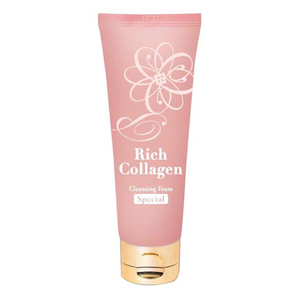 力条件付き報奨金リッチ生 コラーゲン もっちり 洗顔フォーム 100g