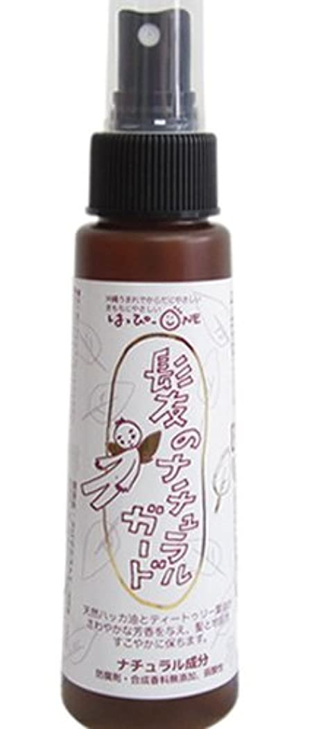 膨らみ補う落ち着いて沖縄子育て良品 髪のナチュラルガード (100ml)