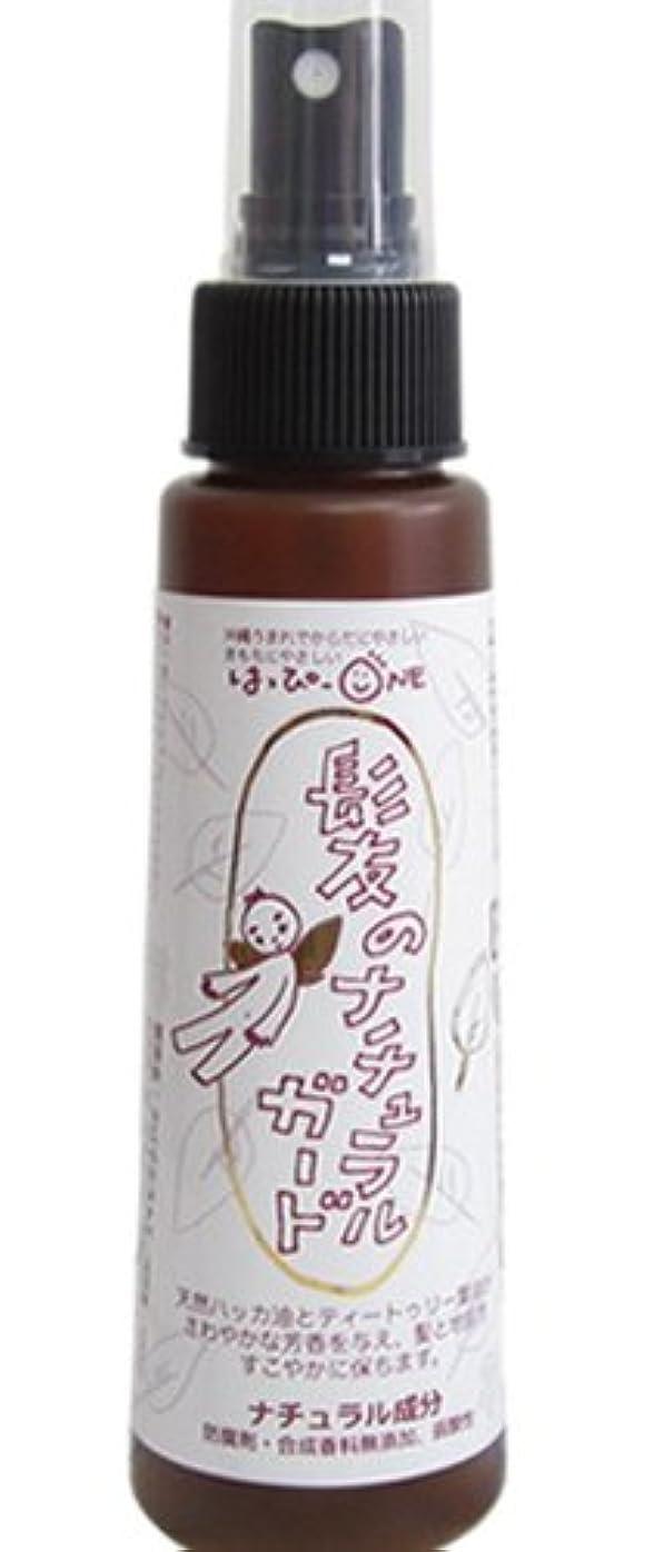 思われる三番眼沖縄子育て良品 髪のナチュラルガード (100ml)