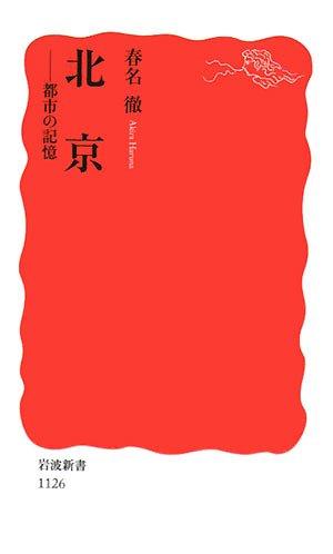 北京―都市の記憶 (岩波新書)の詳細を見る