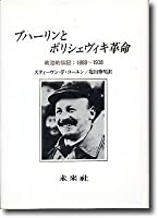 ブハーリンとボリシェヴィキ革命―政治的伝記