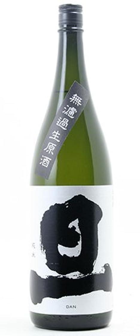 嫌い美徳何でも【日本酒】旦(だん) 純米 無濾過生原酒 1800ml ※クール便発送