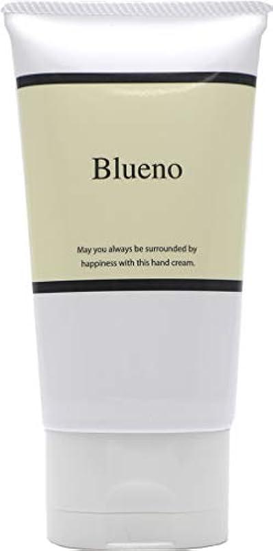 お手伝いさんほめる敬意Blueno (ブルーノ) モイストリッチ ハンドクリーム 80g