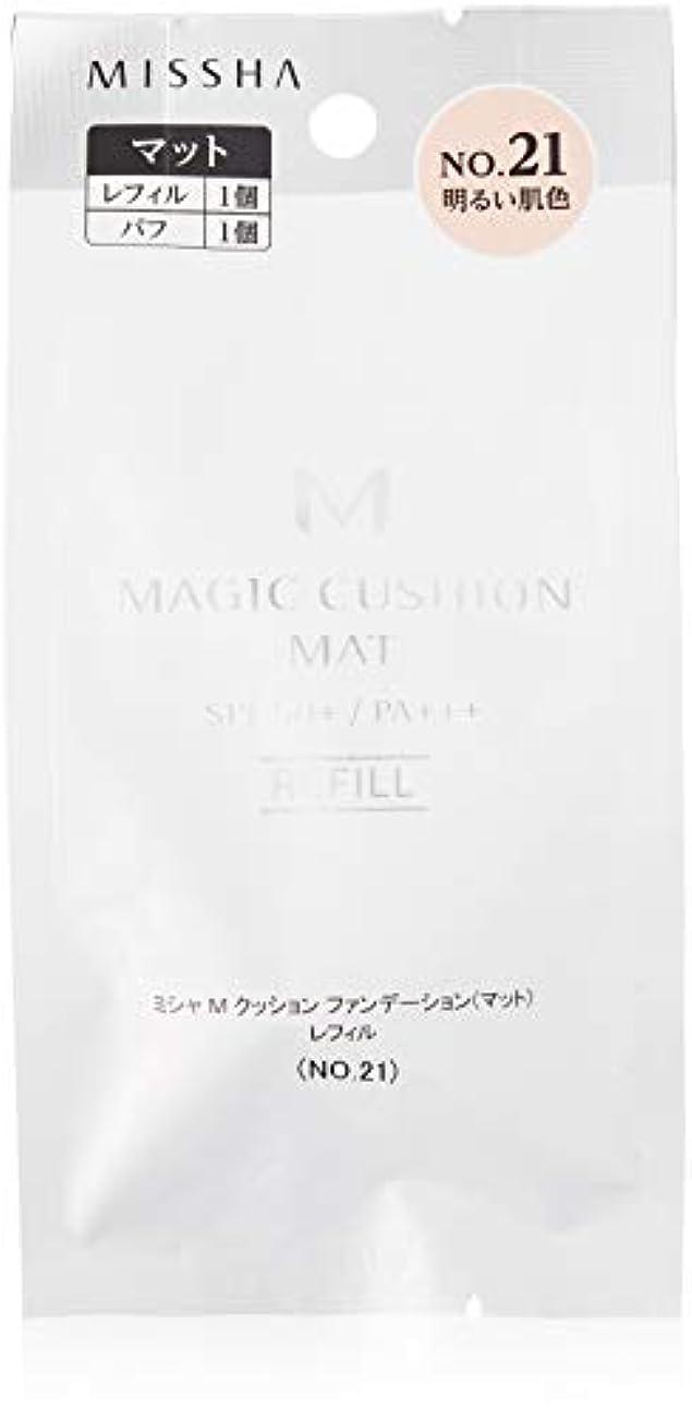 チャンピオン悩む占めるミシャ M クッション ファンデーション (マット) レフィル No.21 明るい肌色 (15g)