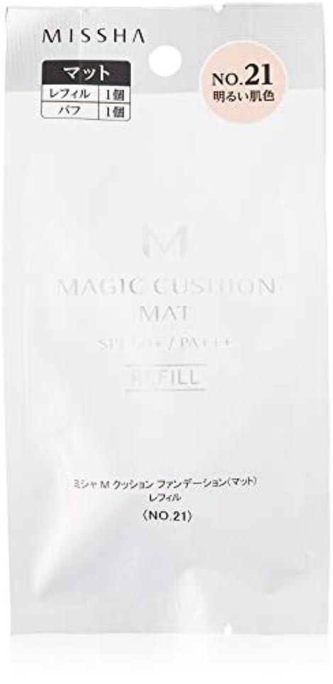物足りないステンレス資本ミシャ M クッション ファンデーション (マット) レフィル No.21 明るい肌色 (15g)