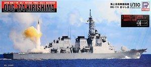 ピットロード 1/350 護衛艦 きりしま R付 JB24