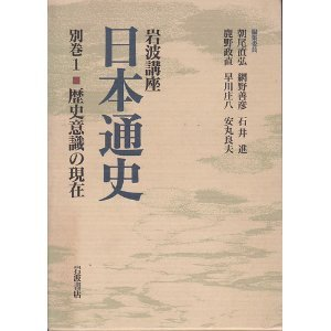 岩波講座 日本通史〈別巻1〉歴史意識の現在の詳細を見る