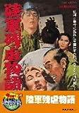 陸軍残虐物語【DVD】