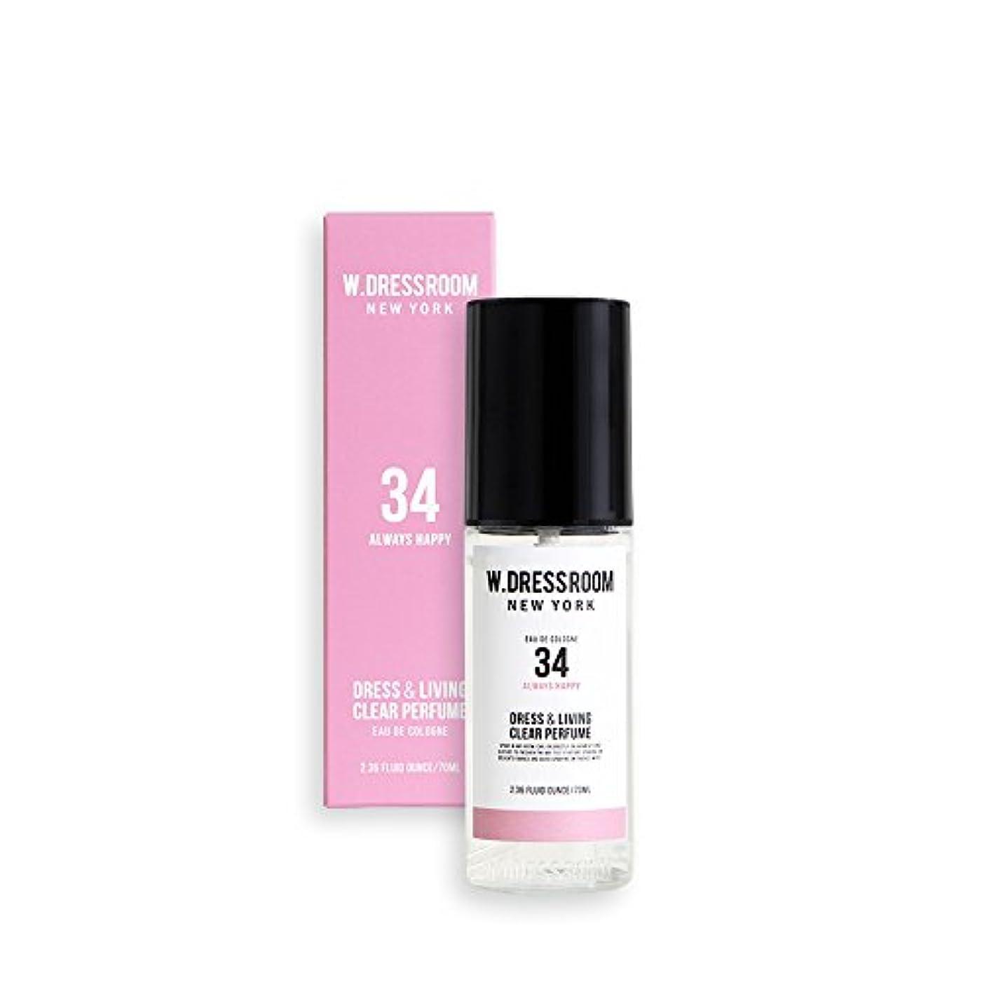 印象的見えない物質W.DRESSROOM Dress & Living Clear Perfume 70ml/ダブルドレスルーム ドレス&リビング クリア パフューム 70ml (#No.34 Always Happy) [並行輸入品]