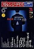 ストレンジ・デイズ No.40 2002年12月号