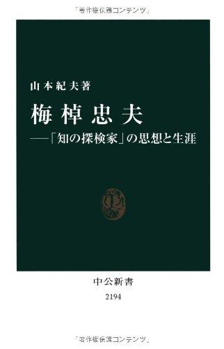 梅棹忠夫—「知の探検家」の思想と生涯 (中公新書)